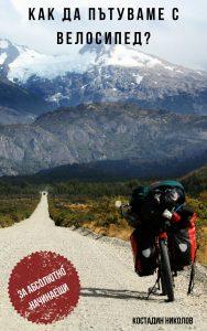 Как да пътуваме с велосипед