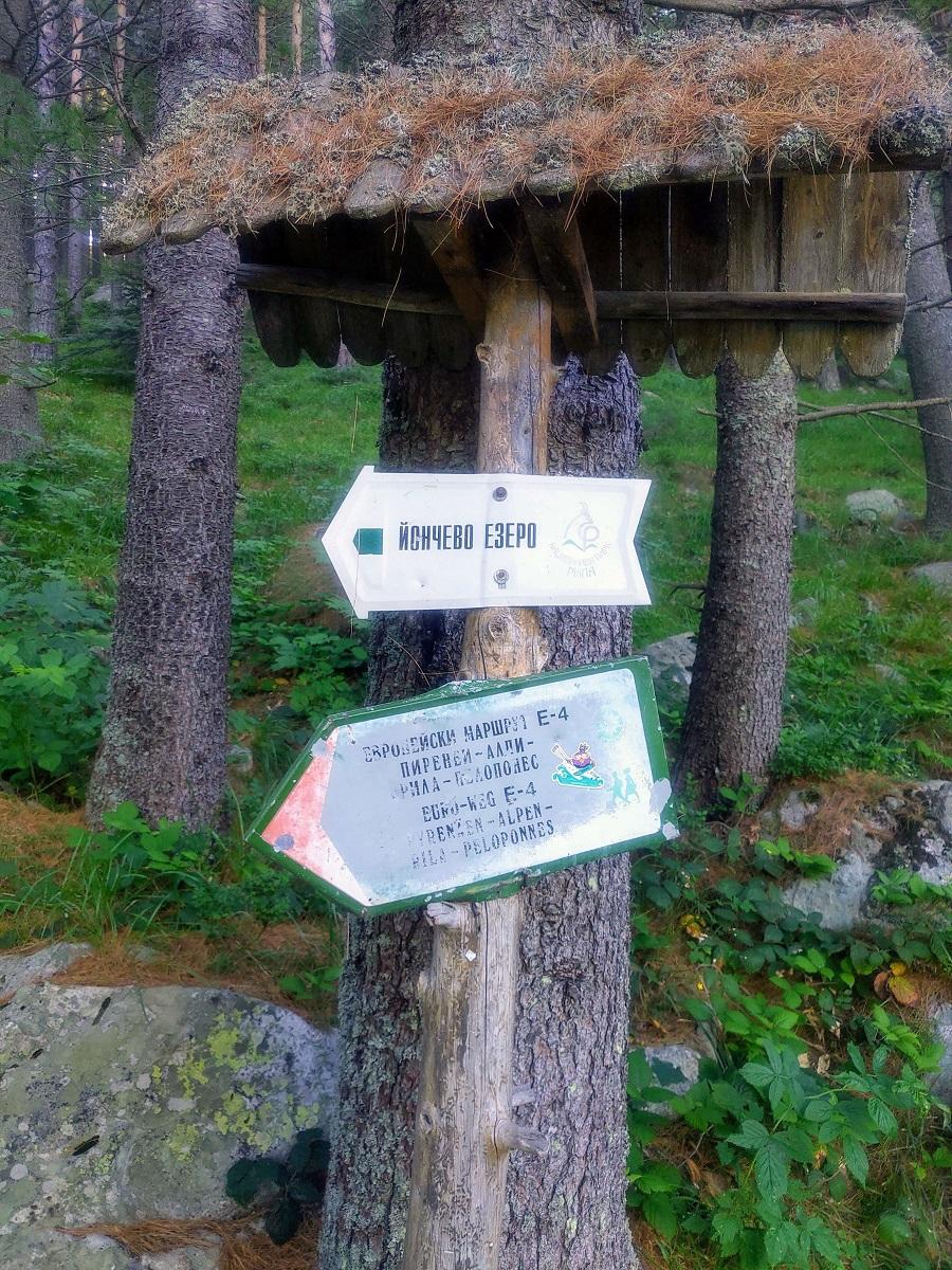 ЦПШ Мальовица - Йончево езеро