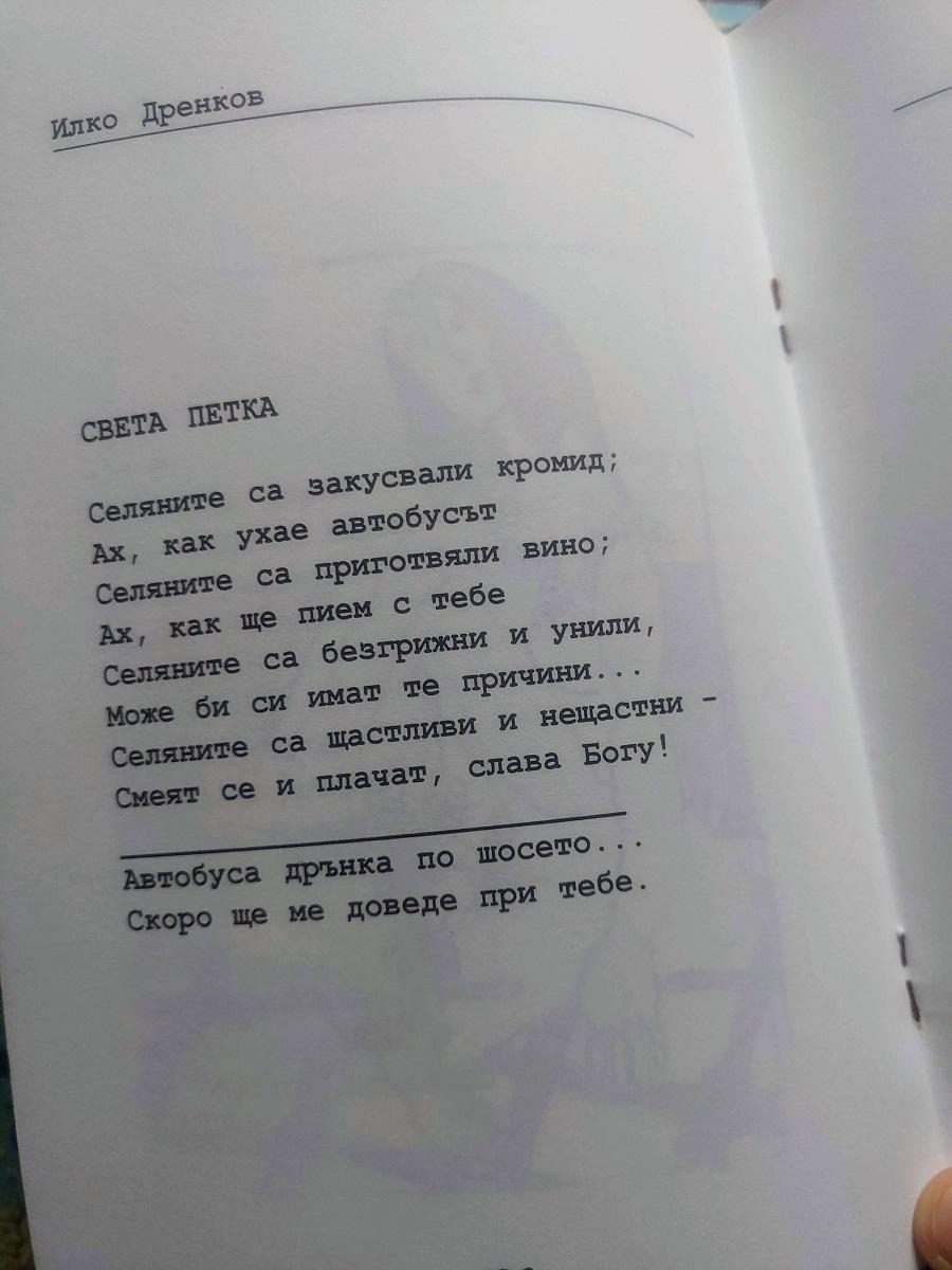 Илко Дренков поезия
